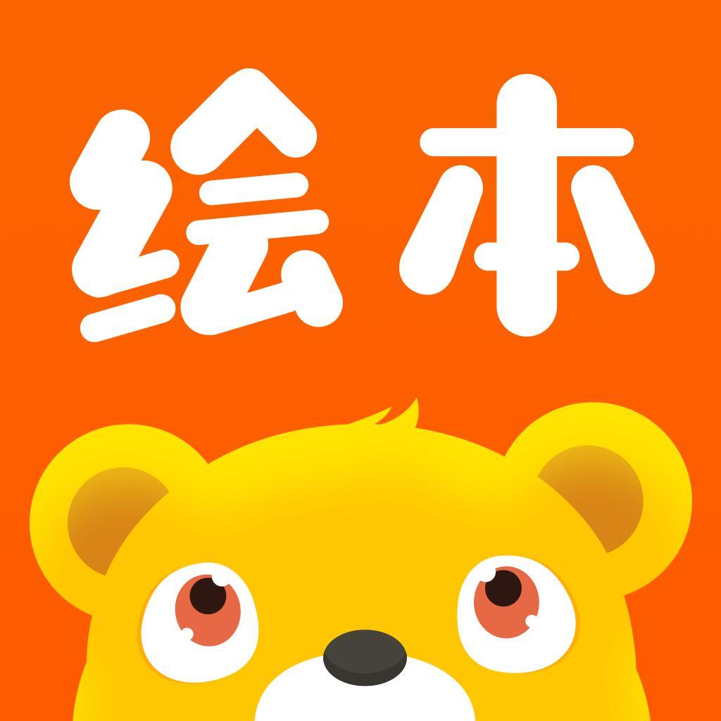 小熊绘本-专注儿童英语启蒙阅读