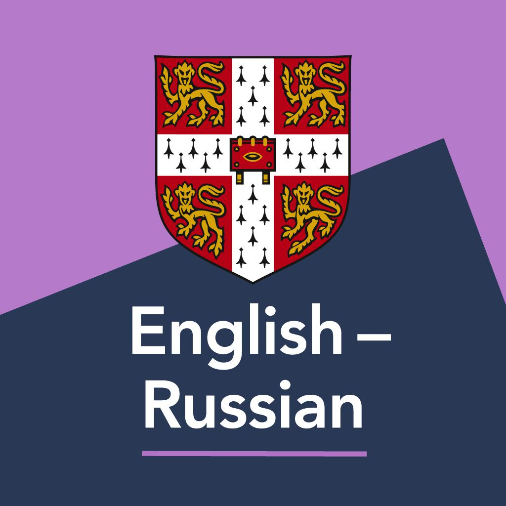 Cambridge Learner's Dictionary English-Russian