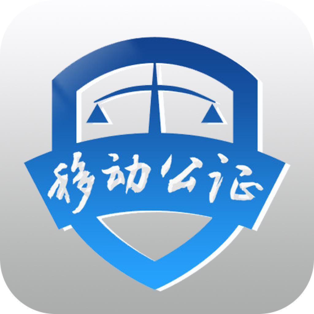 移动公证电话录音-加密手机通话录音软件