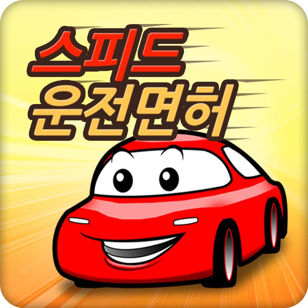 스피드 운전면허 필기시험 (2020년 최신문항)
