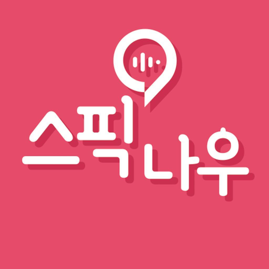 스픽나우 - 인공지능 영어회화