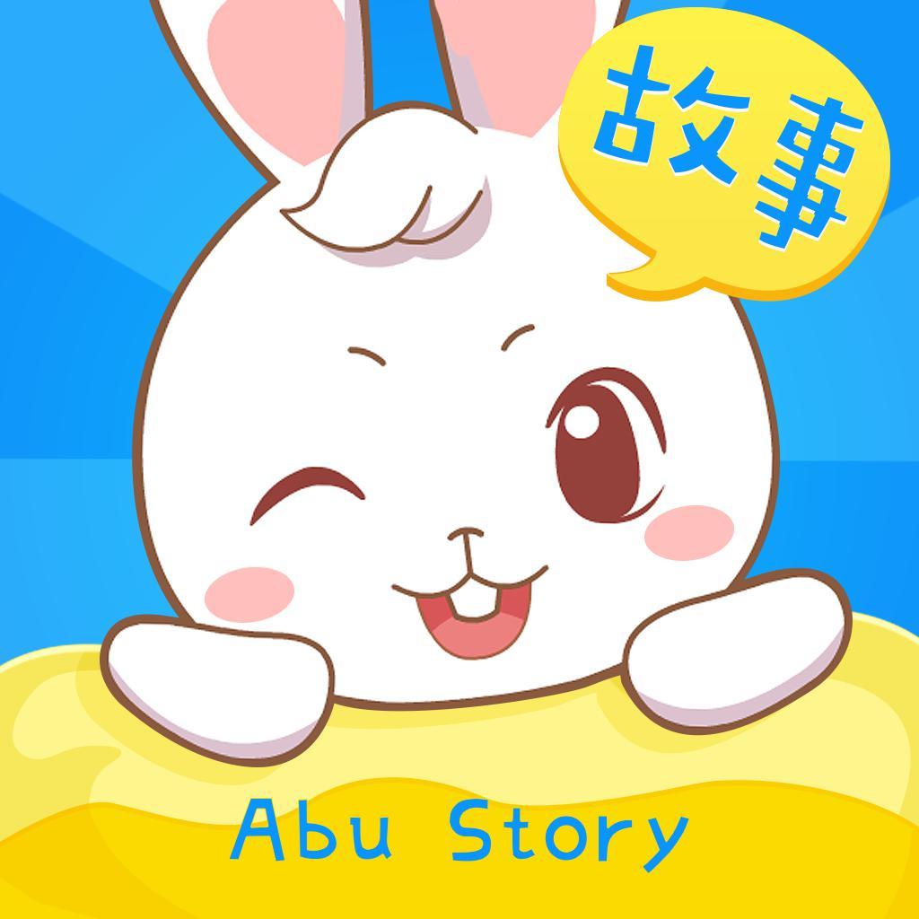 阿布睡前故事-超棒超好听的故事!