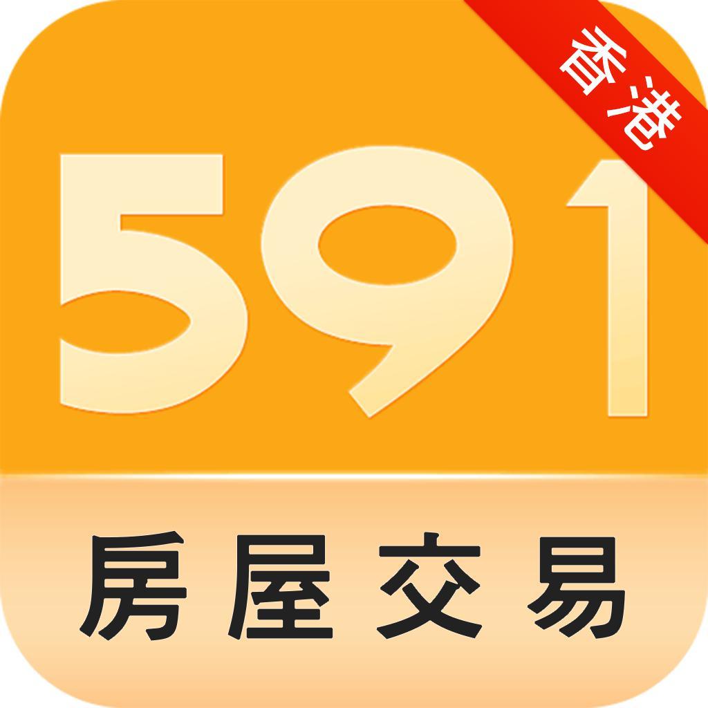 591房屋交易(香港)